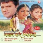 Bawal Kare Chhedia
