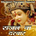 Bhojpuri Navrati Special - Vol 1