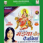 Maiya Paon Paijaniya