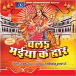 Chala Maiya Ke Dwar