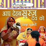 Aragh Dehab Suraj Dev Ke