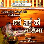 Chathi Mai Ke Mahima