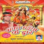 Bhagt Maiya Ke Dwar