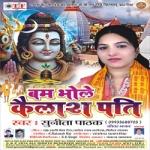 Bam Bhole Kailaspati