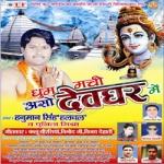 Dhum Machi Aso Devghar Mein