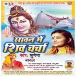 Sawan Mein Shiv Charcha