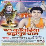 Chal Kawariyan Brampur Dham