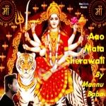 Aao Maa Sherawali
