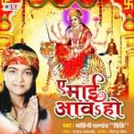 A Maai Aawa Ho