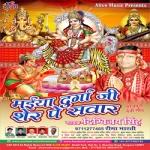 Maiya Durga Ji Sher Pe Sawar