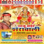 Aaju Aaihe Sherawali