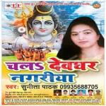 Chala Devghar Nagariya
