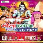 Bhola Duariya Chal Re Kawariya