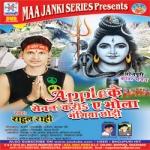 Apple Ke Sevan Kari Ae Bhola Bhangiya Chhodi