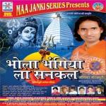 Bhola Bhangiya La Sankal