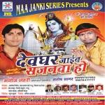 Devghar Jaib Sajanava Ho