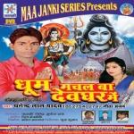 Dhoom Machal Ba Devghar Me