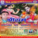 Shri Ram Siya Ke Sang me