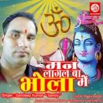 Mann Lagal Bha Bhola Me