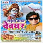 Saiyan Chalab Devghar