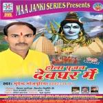 Hola Pujan Devghar Me