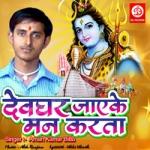 Devghar Jayeke Man Karata