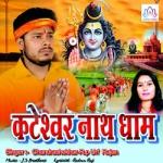 Kateshwer Nath Dham
