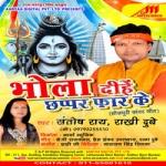 Bhola Dihee Chhappar Faar Ke