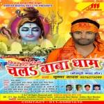Chala Baba Dhaam