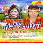 Chala Bhole Ke Nagariya