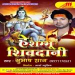He Sambhu Shivdani