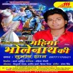 Mahima Bholenath Ki