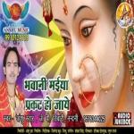 Bhawani Maiya Prakat Ho Jaye