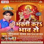 Bhakti Kara Bhaw Se