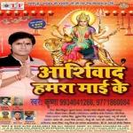 Aarshiwad Hamara Mai Ke