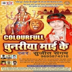 Colourfull Chunariya Mai Ke