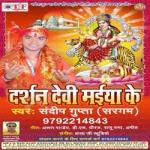 Darshan Devi Maiya Ke