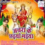 Achara Ke Chhaiya Maiya