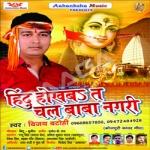 Hindu Hokha Ta Chala Baba Nagari