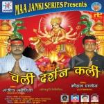 Chali Darshan Kali