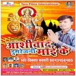 Aashirwad Dumarejani Mai Ke
