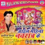 Aail Mahina Navratra Ke