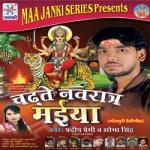 Chadte Navratra Maiya