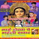 Mai Sherwa Par Bhail Sawar