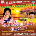 Apna Chhathi Mai Ke Ghatiya Shohavan Lage