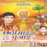 Chhathi Maai Ke Pujaee