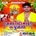 Aasho Chhathi Mai Ke Pujli