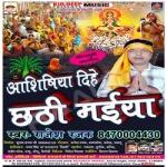Aashishiya Dihen Chhathi Maiya