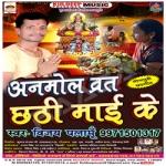 Anmol Vrat Chhathi Mai Ke