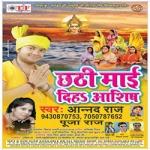 Chhathi Mai Diha Aashish